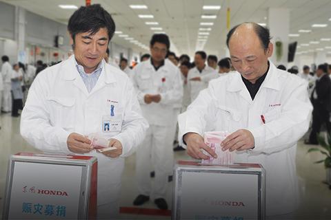 東風(feng)Honda全體員工及全價值鏈產(chan)業員工向災區捐款