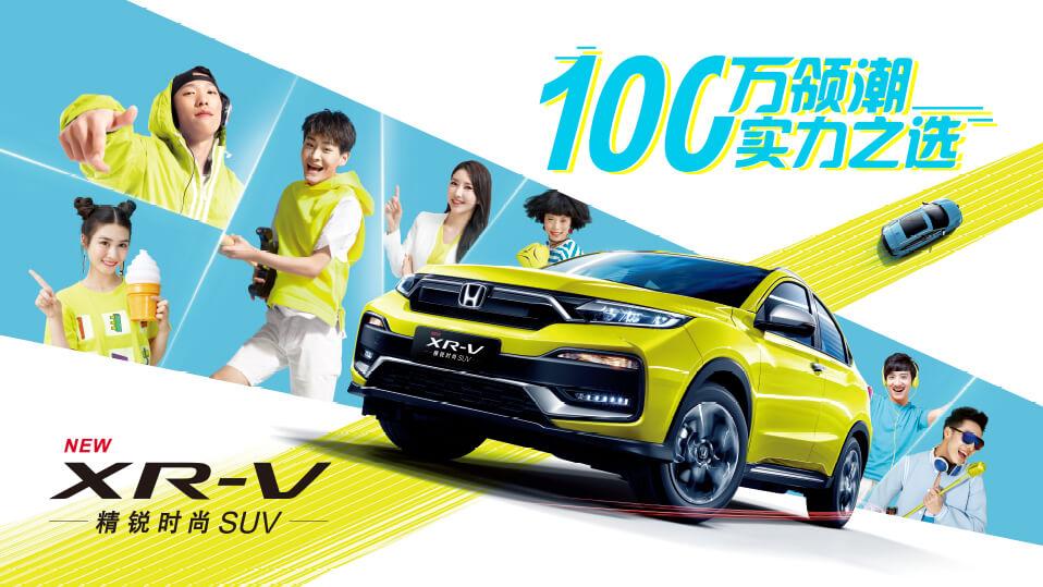 XR-V 100萬領潮實力之選