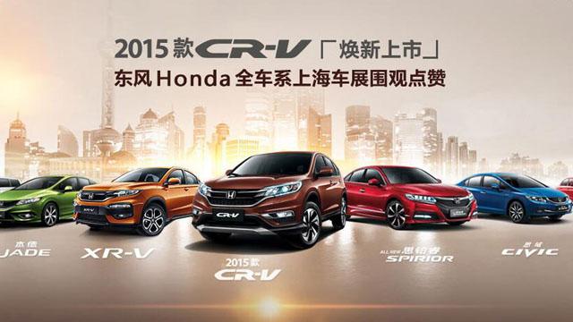 2015年上海國際車展