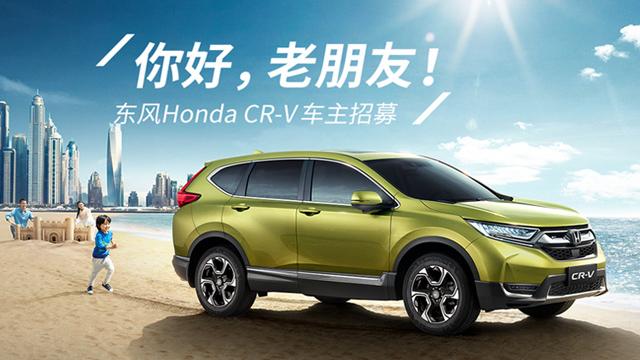 """""""你好,老朋友!""""東風Honda CR-V車主招募"""