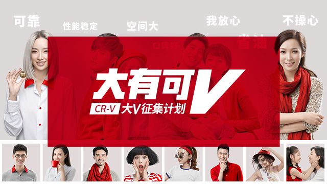大有可V-CR-V大V征集計(ji)劃(hua)