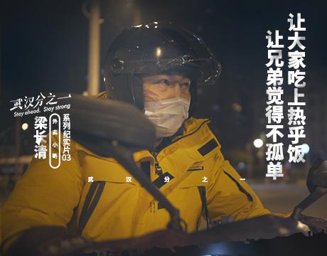 武漢(han)分之一細微的光,點亮了(liao)璀璨(can)星(xing)河【人物(wu)紀實?】