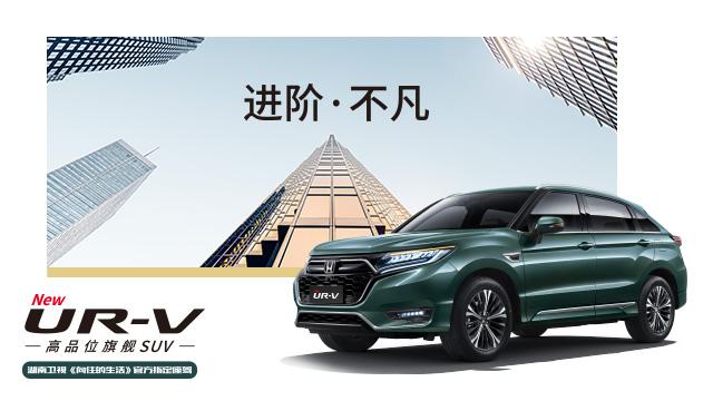 重啟不凡脂肪,進(jin)階美好(hao)/全新UR-V 美好(hao)上市