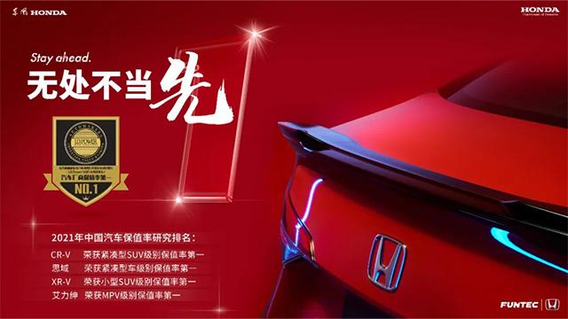 2021中國汽車保值率出爐(lu)咕我正,東風(feng)Honda榮(rong)獲(huo)五項榜(bang)單(dan)第一!